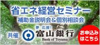 省エネ経営セミナー 補助金説明会&個別相談会 富山銀行