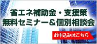 省エネ経営セミナー 補助金説明会&個別相談会
