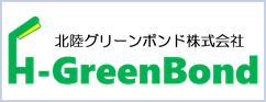 北陸グリーンボンド株式会社