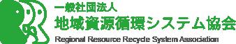 一般社団法人地域資源循環システム協会