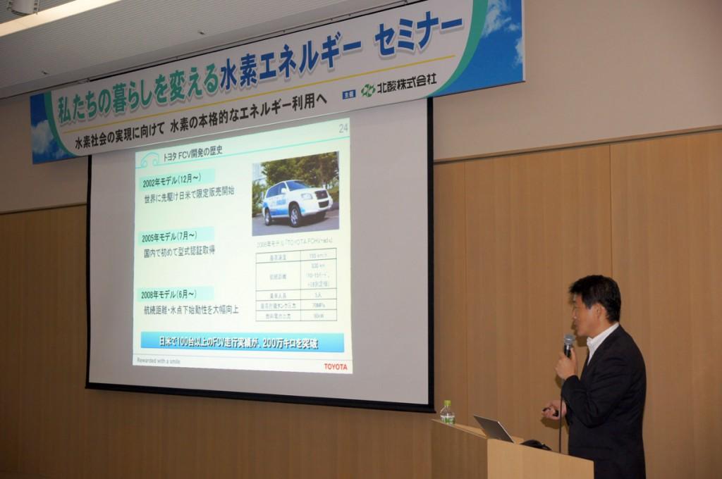 トヨタ自動車の講演