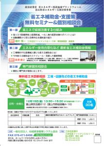 三井住友銀行セミナーパンフレット