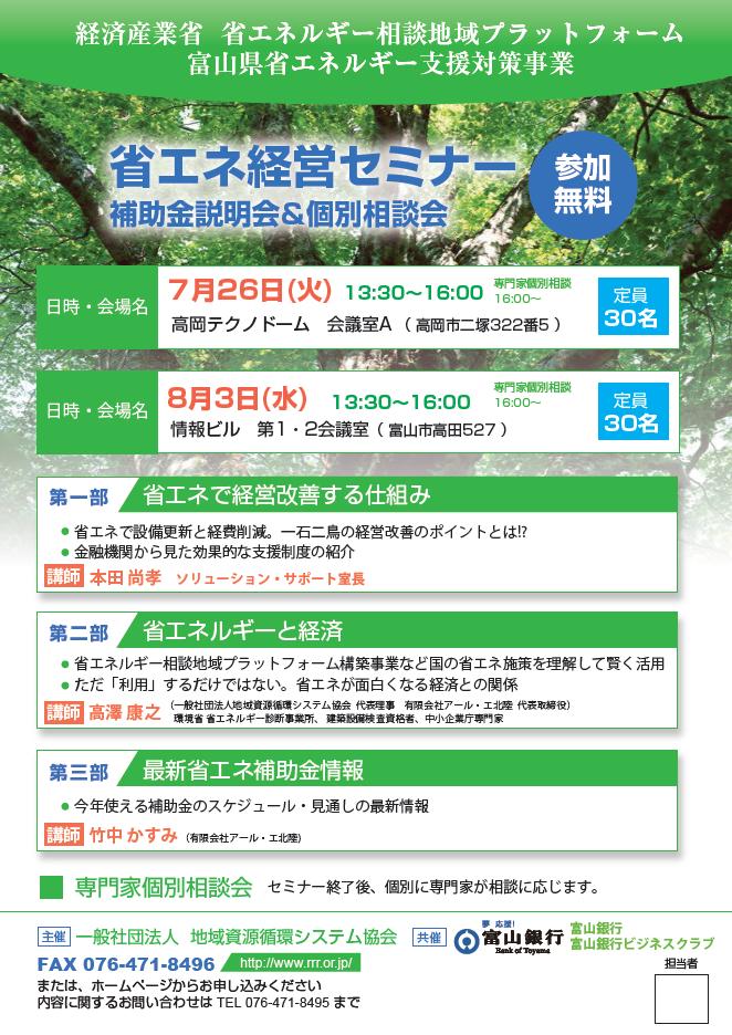 2016_toyama_bank_seminar